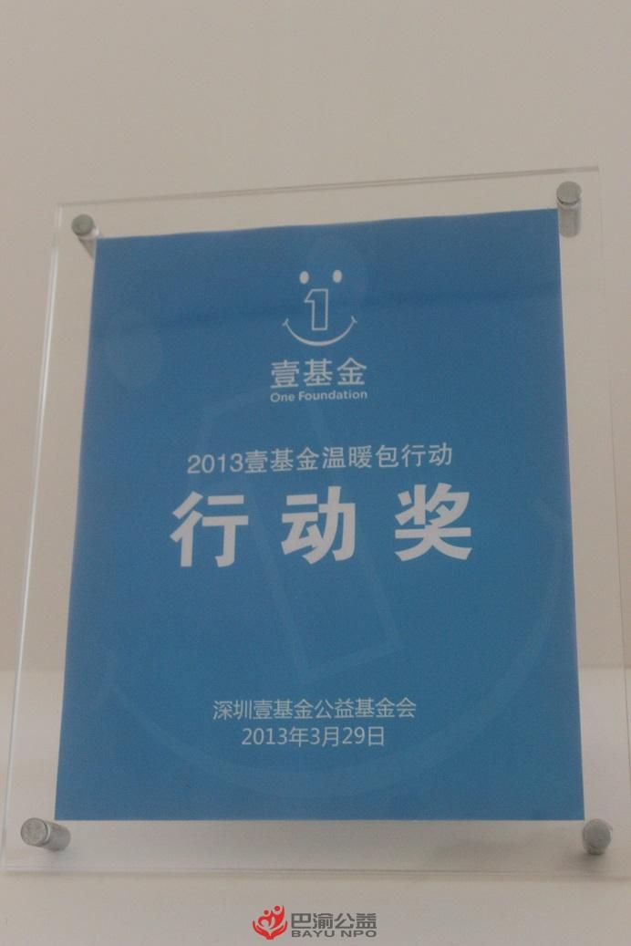 巴渝公益事业发展中心 2013-2015 年度荣誉榜
