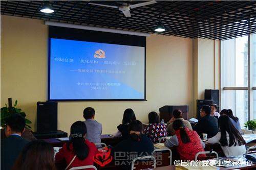 渝中区旅游局在国贸中心举行渝中区旅游行业党建工作培训