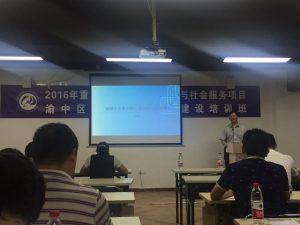 郑建、余薇参加渝中区社会组织能力建设培训