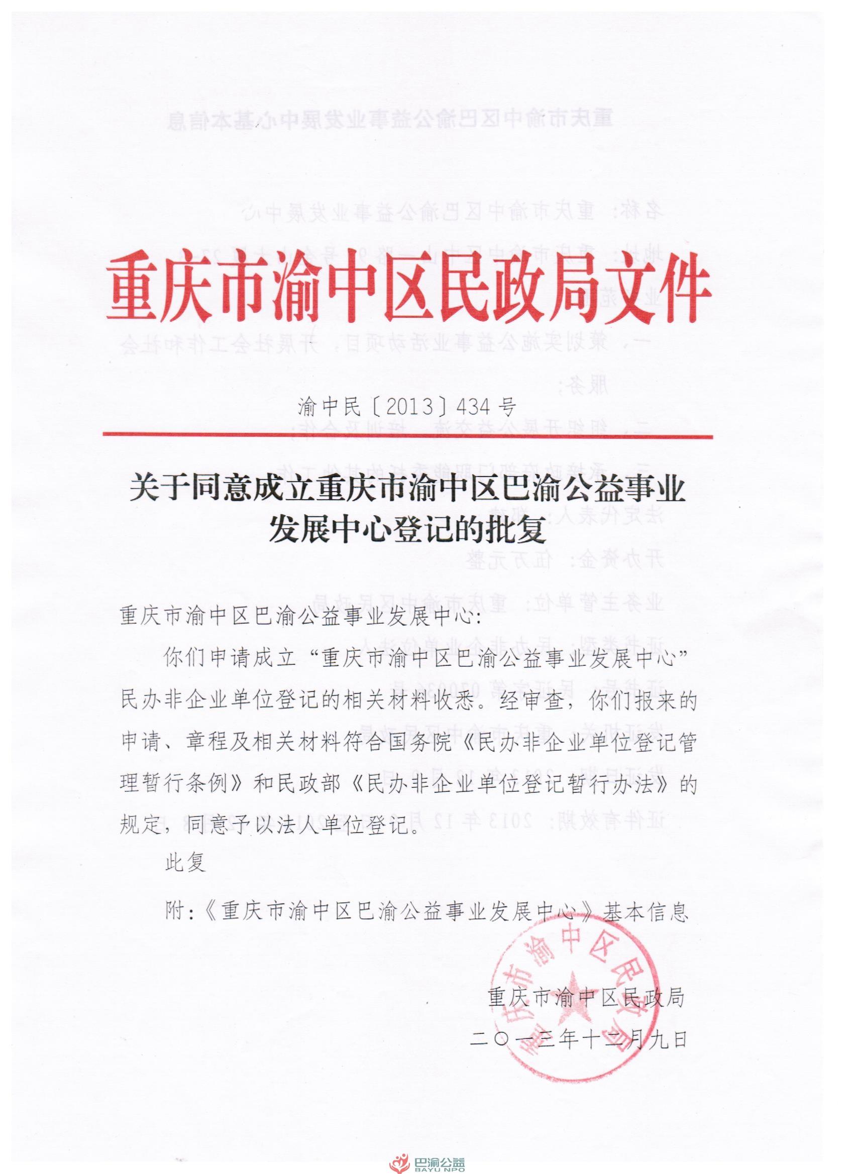 重庆青年环境交流中心注册为重庆市渝中区巴渝公益事业发展中心