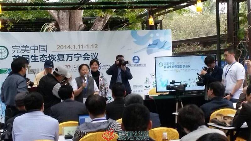 朱勇参加完美中国首届生态恢复万宁会议