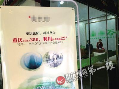 【重庆晚报】湖北利川一楼盘促销广告诋毁重庆形象遭查处
