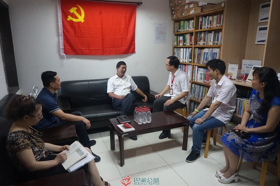 巴渝公益事业发展中心党支部正式成立