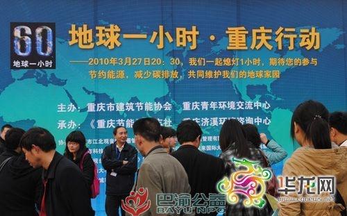 """【华龙网】重庆约 200 万人参与""""熄灯一小时"""" 节电 215 万度"""
