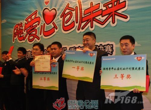 【IT168】飚爱心 青年公益创业计划重庆赛区决赛