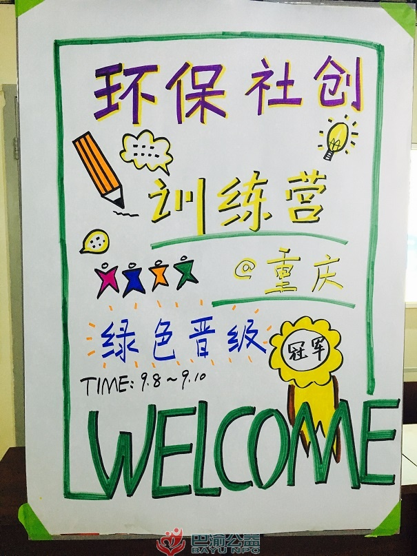 福特绿色晋级环保社创训练营(重庆站)正式开营