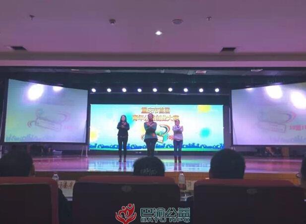 巴渝公益参加重庆市首届青年公益创业大赛