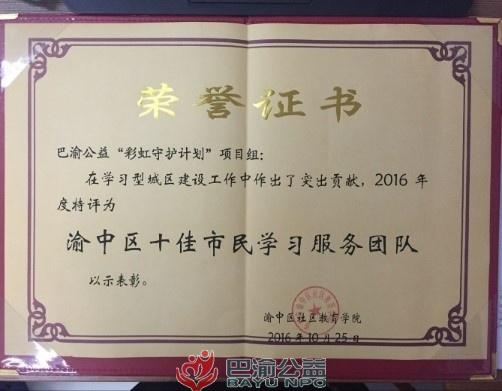 """巴渝公益获""""渝中区十佳市民学习服务团队""""荣誉称号"""