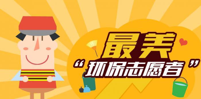 """郑建入围重庆市""""最美环保志愿者"""",开始网络投票了"""