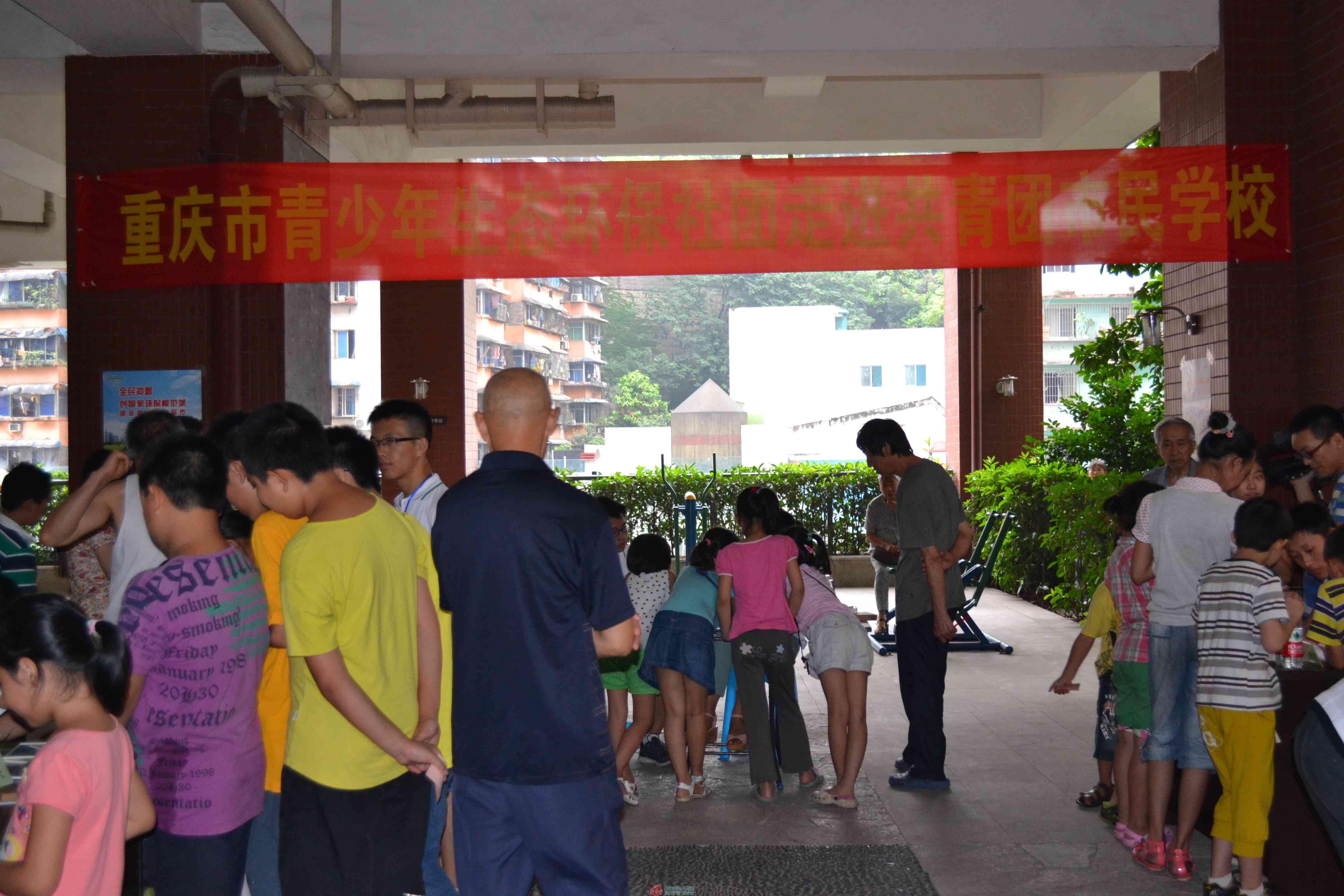 重庆青少年生态环保社团走进共青团市民学校工作推进会召开