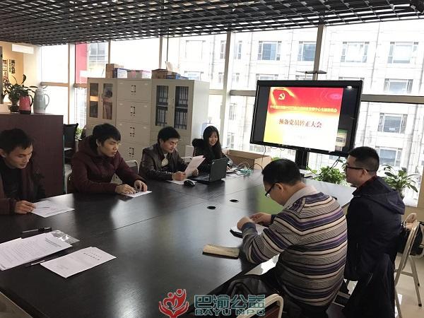 巴渝公益党支部召开预备党员转正党员大会