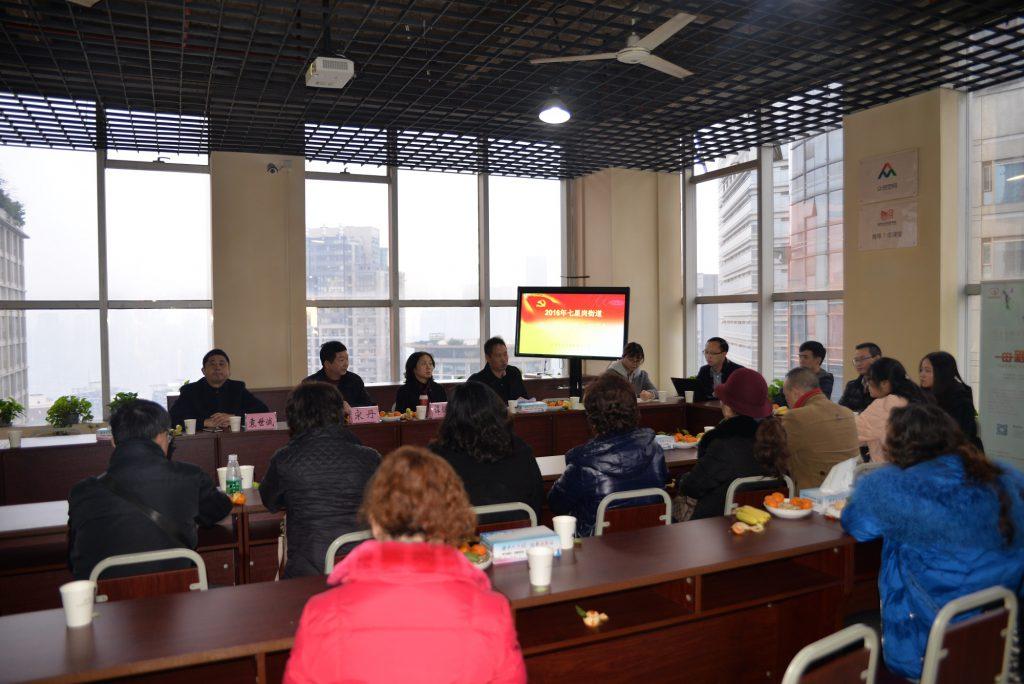 巴渝公益党支部参与 2016 年七星岗街道非公组织负责人座谈会