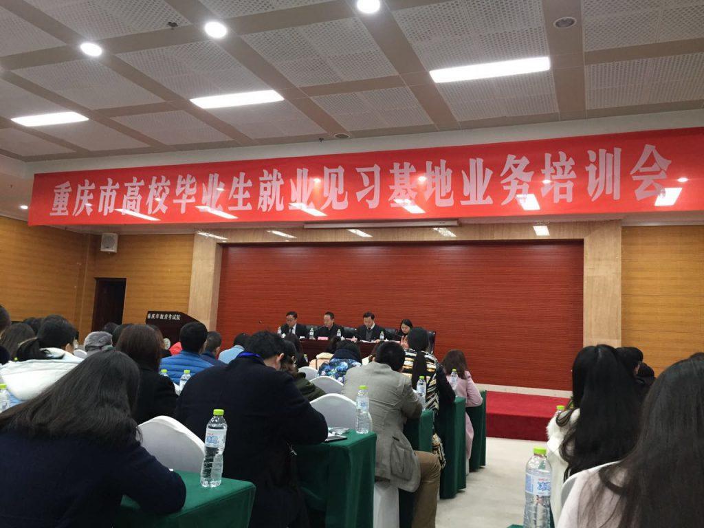 郑建、余薇参加重庆市高校毕业生就业见习基地业务培训会
