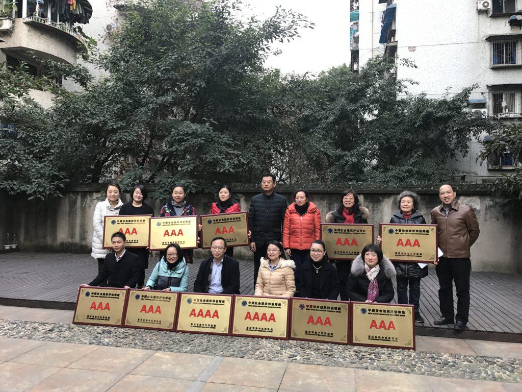巴渝公益荣获 4A 级社会组织殊荣并正式授牌
