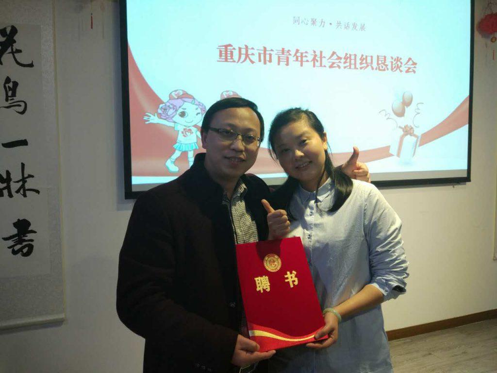 郑建被聘为重庆市青年社会组织成长导师