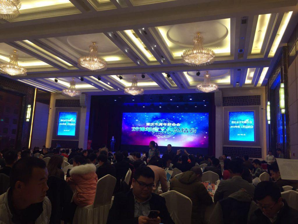 郑建参加重庆市青年联合会 2016 年度工作总结会