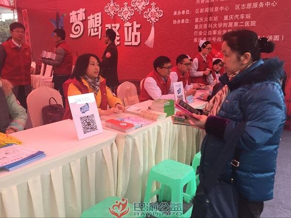 巴渝公益参加了渝中区春运志愿服务暖冬行动宣传活动