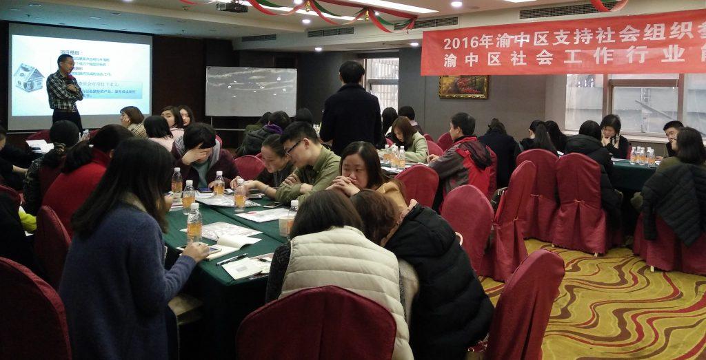 宾映雪参加渝中区社会工作行业能力建设培训