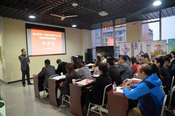 渝中区第十八期非公组织从业人员预备党员夜校培训班在国贸中心开班