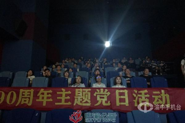 【渝中手机台】电影院内开展主题党日活动