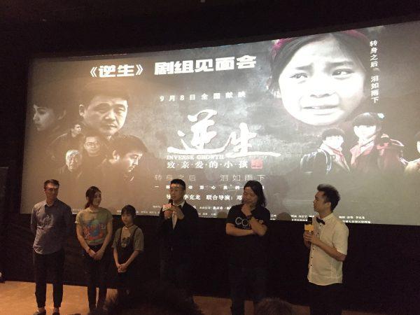 巴渝公益邀请公益组织和服务对象观看电影《逆生》