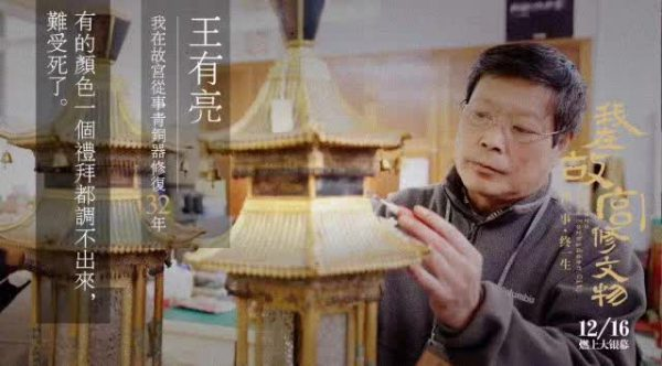 巴渝公益邀您观看《我在故宫修文物》