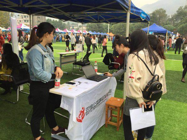 巴渝公益赴重庆人文科技学院参加双选会