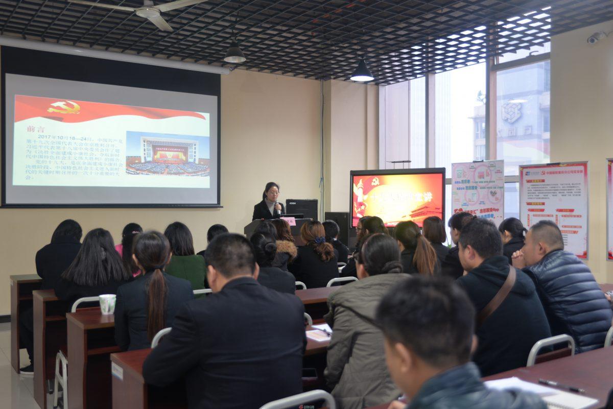 渝中区委党的十九大精神宣讲团走进国贸中心开展宣讲活动