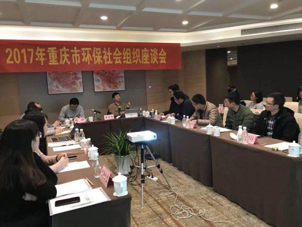 巴渝公益参加 2017 年重庆市环保社会组织座谈会