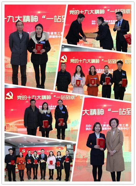"""学习党的十九大精神 知识竞赛""""一站到底"""""""