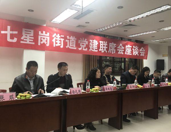 党支部参加七星岗街道党建联席会座谈会