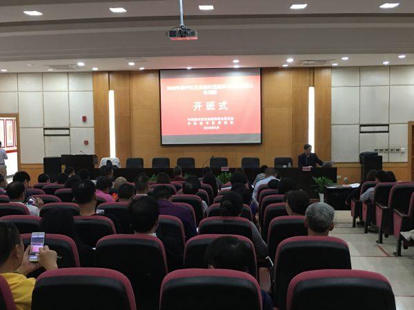 党支部参加渝中区社会组织党组织书记及负责人培训班