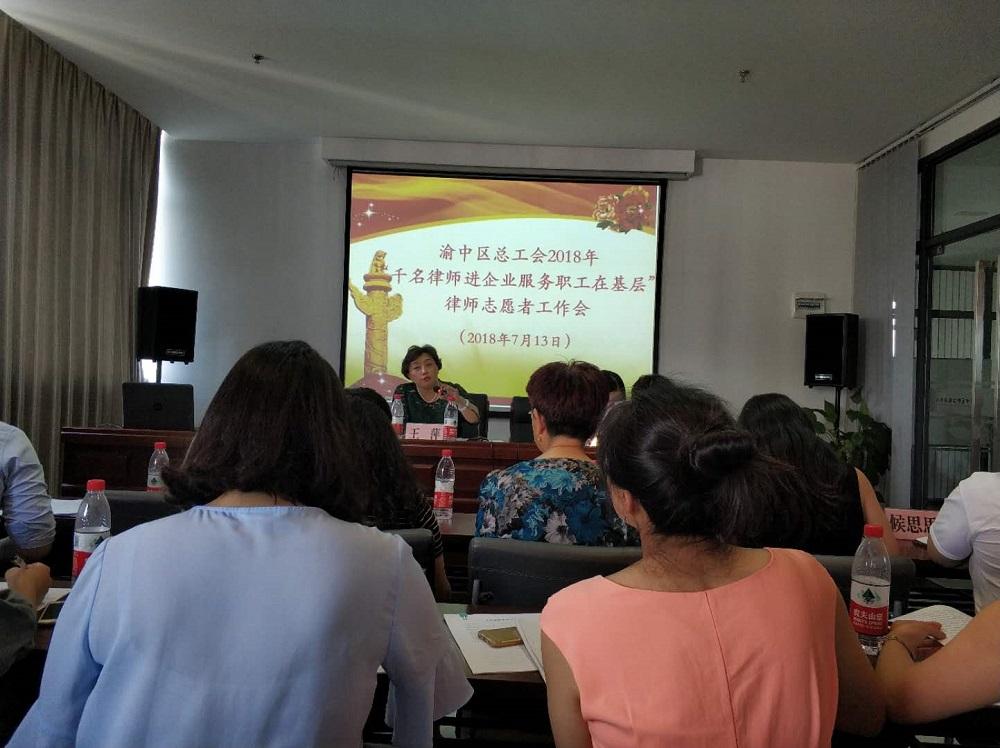国贸中心党群服务中心参加渝中区总工会律师志愿者工作会