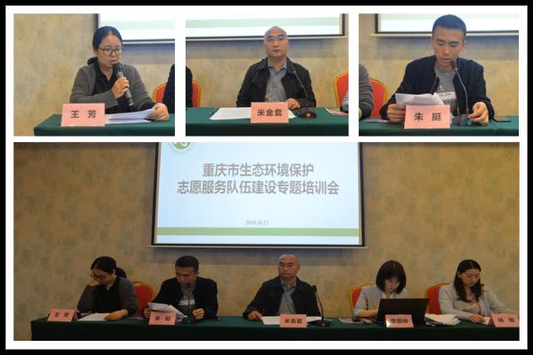 重庆市开展生态环境保护志愿服务队伍建设专题培训