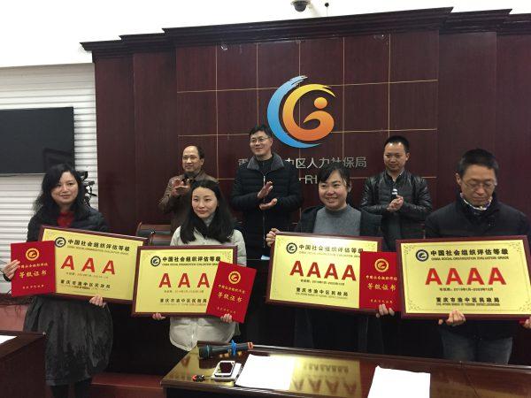 【华龙网】重庆市渝中区 4 家社会组织被评为等级社会组织