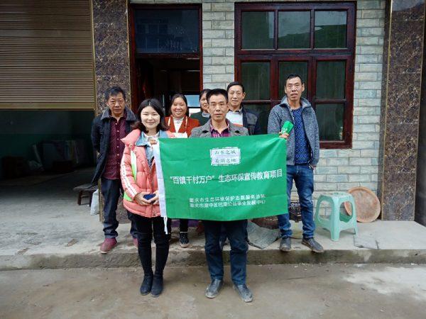 巴渝公益开展百镇千村万户生态环保志愿服务活动