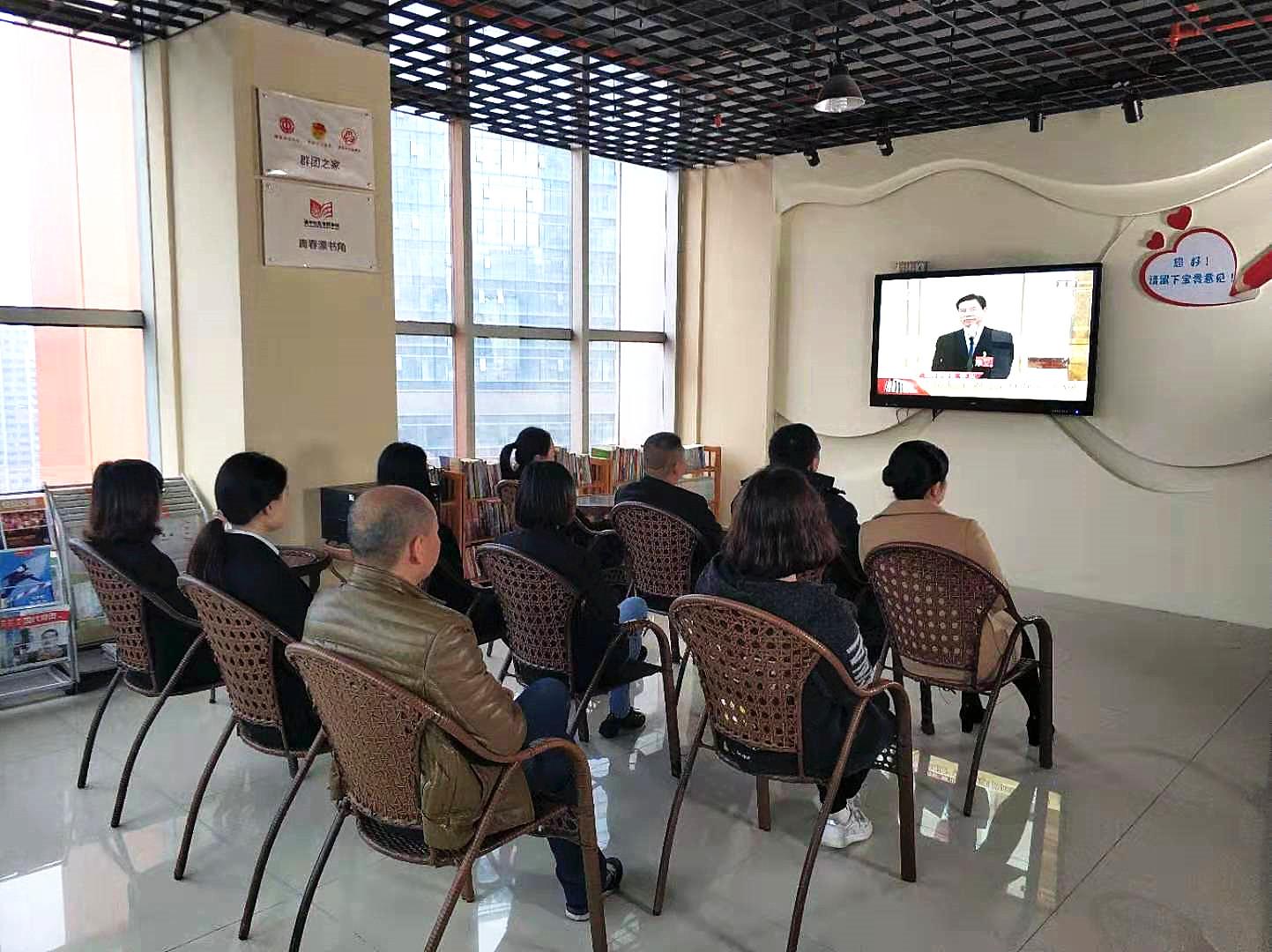 """国贸中心党群服务中心组织收看全国""""两会""""开幕式盛况"""