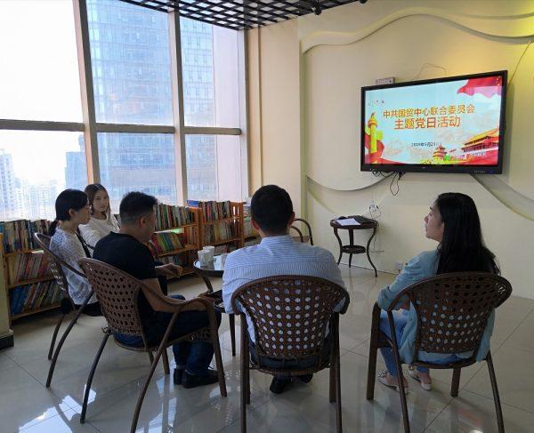 国贸中心联合党支部开展观看学习《党章电视辅导教材》主题党日活动