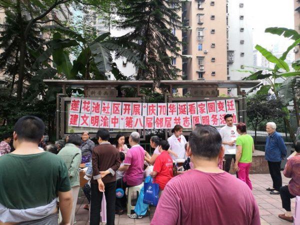 国贸中心党群服务中心志愿者走进社区开展邻居节志愿服务活动