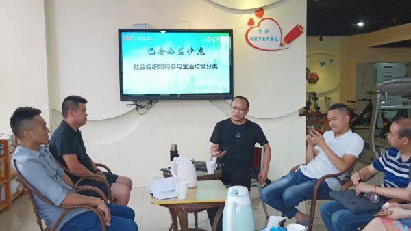 """巴渝公益召开""""社会组织如何参与生活垃圾分类""""主题沙龙"""
