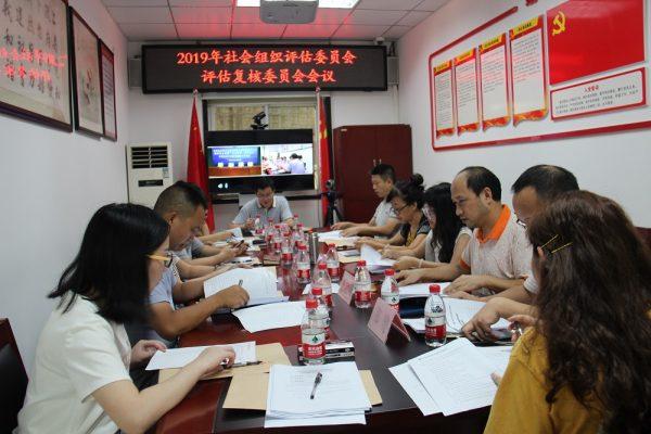渝中区 2019 年社会组织等级评估委员会评估复核委员会会议在区民政局召开