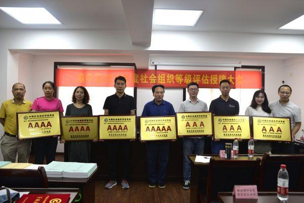 渝中区诞生首家 5A 级社会组织