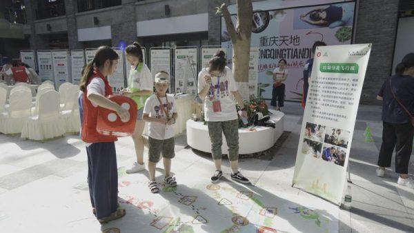 """【新华社】重庆发起首个""""零废弃嘉年华""""志愿活动"""
