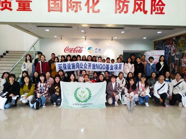 绿色行动——西大志愿者走进可口可乐工厂参观环保设施