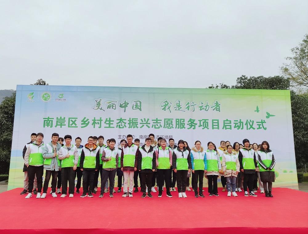 【南岸报】南岸区乡村生态振兴志愿服务活动启动