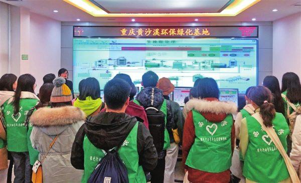 【渝中报】40 名大学生走进环保绿化基地体验环保工艺