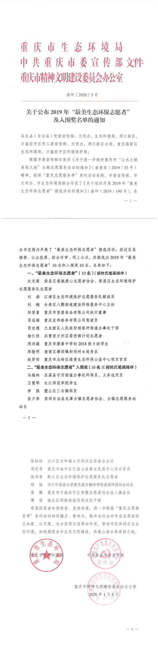 """周武青、王慧琴入围重庆市 2019 年""""最美生态环保志愿者"""""""
