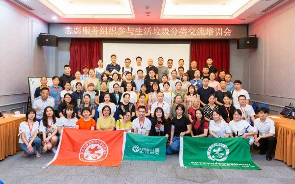 【华龙网】发挥重庆志愿服务组织作用 力求从源头推动垃圾分类