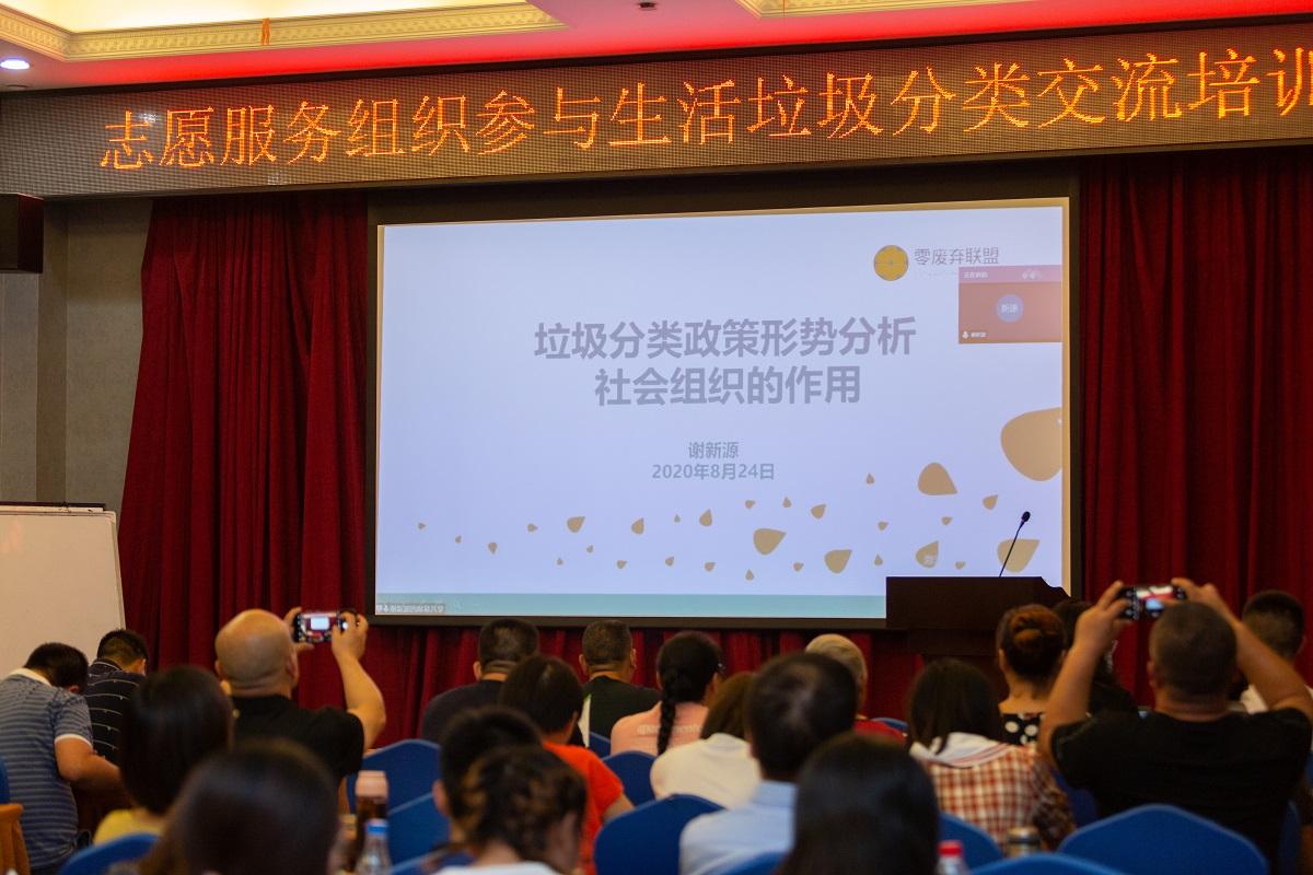巴渝公益召开志愿服务组织参与生活垃圾分类交流培训会