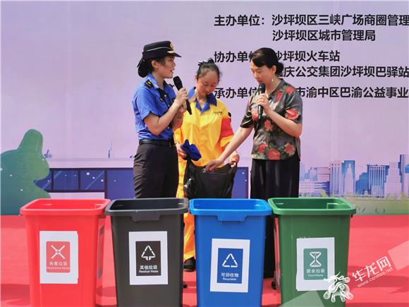 """【华龙网】沙坪坝三峡广场""""拍了拍你"""" 逛街、乘车也要垃圾分类"""